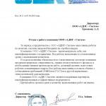 МК 126 отзыв АДИС-Систем-page-001